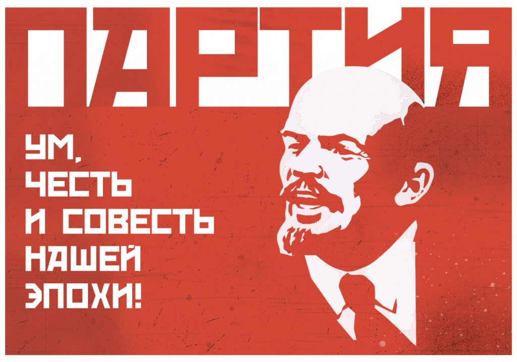 Red October Sample Lenin